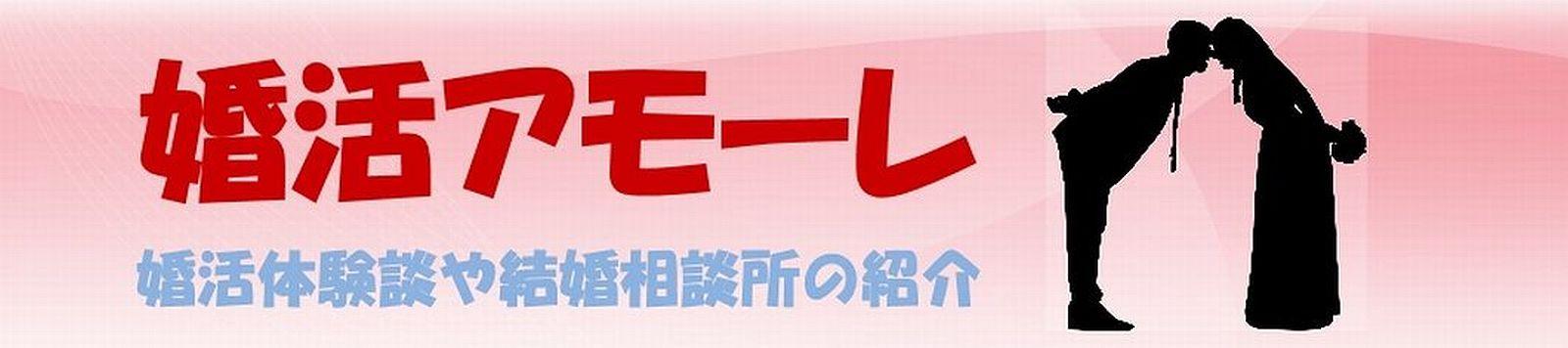 婚活サイト・婚活アプリおすすめランキング | 婚活アモーレ