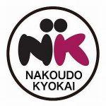 日本仲人協会の評判・口コミと料金