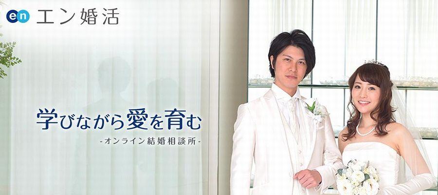 en_konkatsu