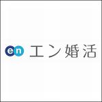 エン婚活の評判・口コミと料金