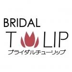Bridalチューリップの評判・口コミと料金