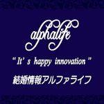 アルファライフの評判・口コミと料金