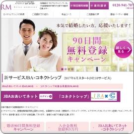 結婚相談所ロイヤルマリッジ梅田サロン